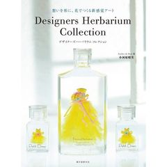 Designers Herbarium Collection: 想いを形に、花でつくる新感覚アート