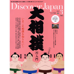 Discover Japan 2015年3月号