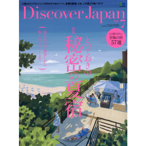 Discover Japan 2018年7月号