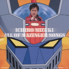 ALL OF MAZINGER SONGS