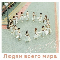 NGT48/世界の人へ(NGT48 CD盤/CD)(限定特典なし)