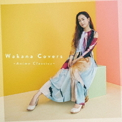 Wakana Covers ~Anime Classics~(通常盤)