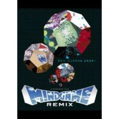 MIND GAME Remix(DVD)