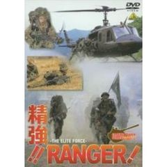 GROUND POWER SERIES JGSDF-2精強!!RANGER!