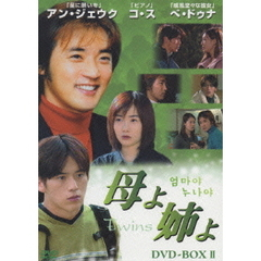 母よ姉よ ~Twins~ DVD-BOX II