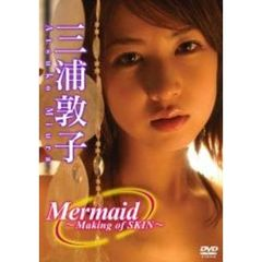 三浦敦子/Mermaid ~Making of SKIN~
