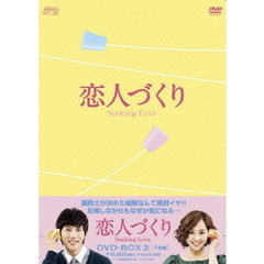 恋人づくり ~Seeking Love~ DVD-BOX 2