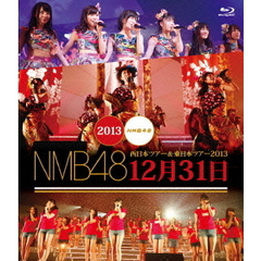 NMB48/NMB48 西日本ツアー&東日本ツアー2013 12月31日(Blu-ray Disc)