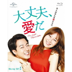 大丈夫、愛だ Blu-ray SET 1(Blu-ray Disc)