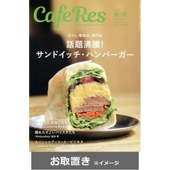 CAFERES (雑誌お取置き)1年12冊