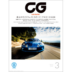 CG(CAR GRAPHIC)2018年3月号