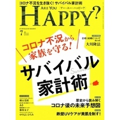 Are You Happy? (アーユーハッピー) 2020年7月号