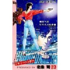 CITY HUNTER  23