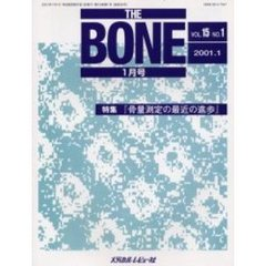 THE BONE Vol.15No.1(2001.1)