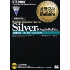 Oracle9i Application Server Silver〈Oracle9iAS〉編 試験科目1Z0-301J Oracle9iAS