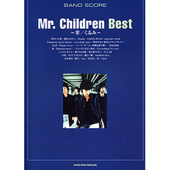 Mr.Children Best~掌/くるみ