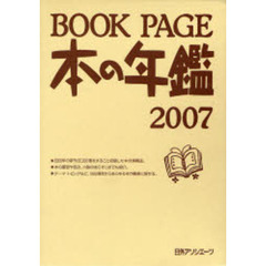'07 BOOK PAGE 本の年鑑