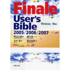 Finale User's Bible 2005/2006/2007 Windows/Mac
