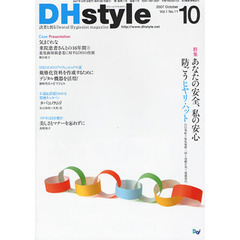 DHstyle  1-11