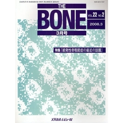 THE BONE VOL.22NO.2(2008.3)