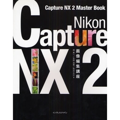 Nikon Capture NX 2画像編集講座 Capture NX 2 Master Book