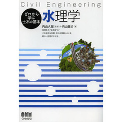 水理学 Civil Engineering