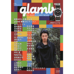 smart特別編集 glamb 10th ANNIVERSARY BOOK