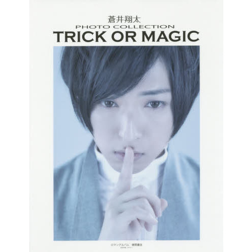 TRICK OR MAGIC 蒼井翔太PHOTO COLLECTION