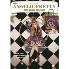 ANGELIC PRETTY 2016 Autumn Collection (e-MOOK 宝島社ブランドムック)