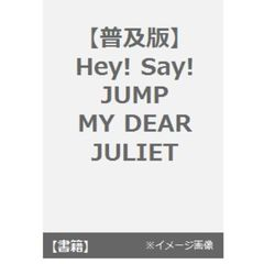 MY DEAR JULIET Hey!Say!JUMP Hey!Say!JUMP PHOTO REPORT