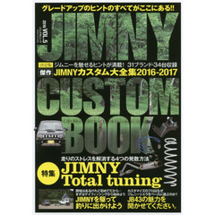 JIMNY CUSTOM BOOK VOL.5(2016)