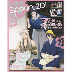 spoon.2Di vol.20