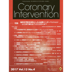 Coronary Intervention Vol.13No.4(2017)