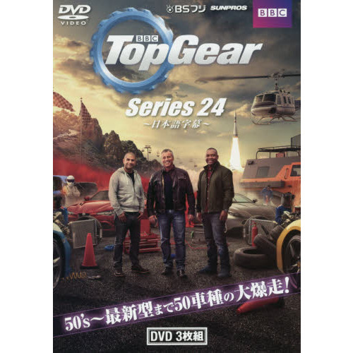 DVD Top Gear  24