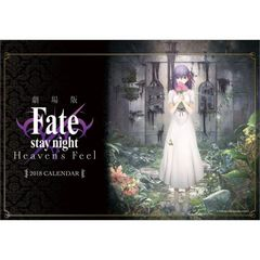 劇場版「Fate/stay night[Heaven′s Feel]」 2018年カレンダー (50%OFF)