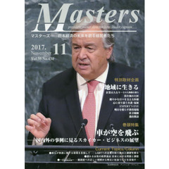 Masters president,owner,director,boss,leader,captain…… Vol.35No.434(2017.11) 日本経済の未来を?