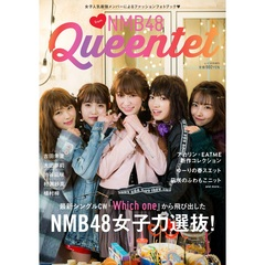 Ray 2018年3月号増刊  Queentet from NMB48 (セブンネット限定生写真特典付き(NMB48 吉田朱里))