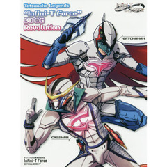 "Tatsunoko Legends ""Infini‐T Force"" 3DCG Revolution タツノコプロ55周年記念作品Infini‐T Force OFFIC?"