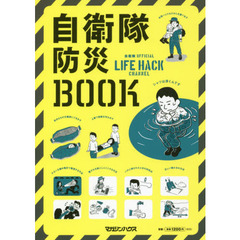 自衛隊防災BOOK 自衛隊OFFICIAL LIFE HACK CHANNEL
