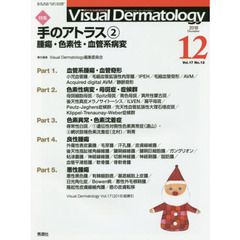 Visual Dermatology 目でみる皮膚科学 Vol.17No.12(2018-12)