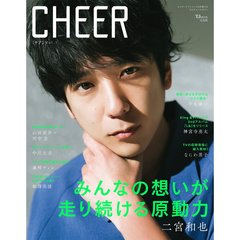 CHEER Vol.1 (TJMOOK) 二宮和也