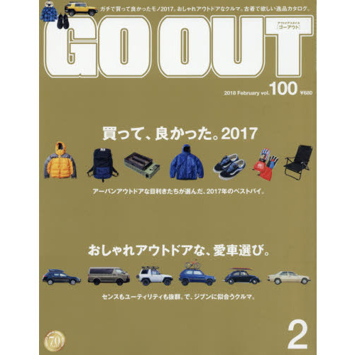 OUTDOOR STYLE GO OUT 2018年2月号