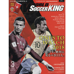 WORLD SOCCER KING 2018年3月号