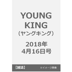 YOUNG KING(ヤングキング) 2018年4月16日号