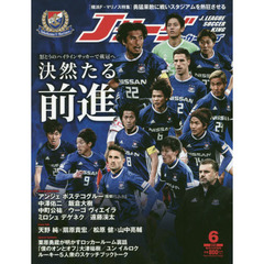 JLEAGUE SOCCER KING 2018年6月号