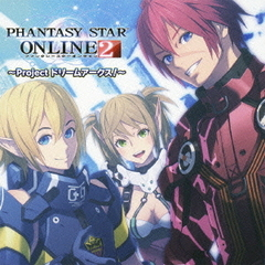 ドラマCD「PHANTASY STAR ONLINE2」~Project ドリームアークス!~