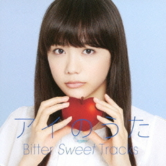 アイのうた Bitter Sweet Tracks→mixed by Q indivi+