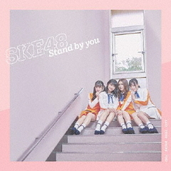 SKE48/Stand by you(通常盤/Type-D)