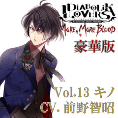 DIABOLIK LOVERS MORE, MORE BLOOD Vol.13 キノ CV.前野智昭(豪華版)