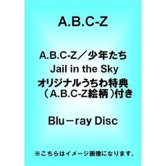 A.B.C-Z/少年たち Jail in the Sky<オリジナルうちわ特典(A.B.C-Z絵柄)付き>(Blu-ray Disc)